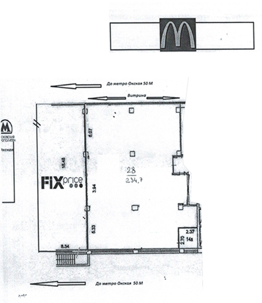Торговое помещение 234,7 м2